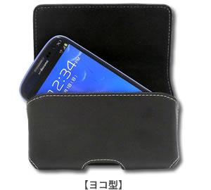 24e038146b ヨコ型. タテ型. 特にビジネスマンの方々にとても便利な、携帯電話並びにスマートフォン用フリーサイズケース ...
